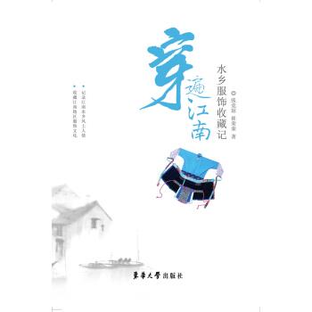 穿遍江南:水乡服饰收藏记 pdf epub mobi txt 下载