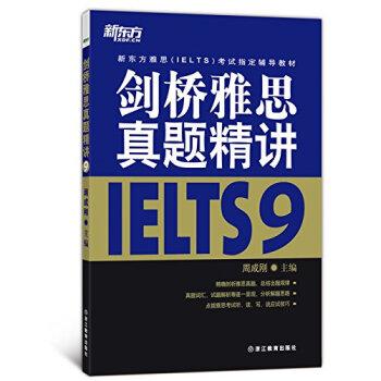 新东方雅思(IELTS)考试指定辅导教材:剑桥雅思真题精讲(9) pdf epub mobi txt 下载