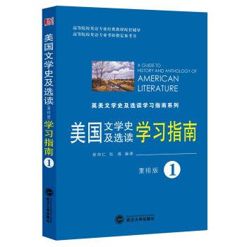 美国文学史及选读学习指南1(重排版) pdf epub mobi txt 下载