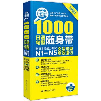 蓝宝书·1000日语句型随身带:新日本语能力考试N1-N5文法句型高效速记 pdf epub mobi txt 下载