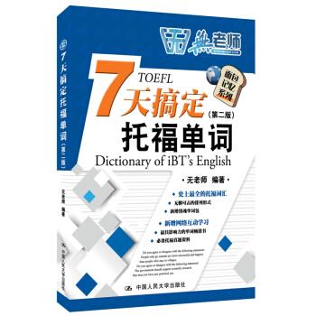 7天搞定托福单词(第二版) pdf epub mobi txt 下载