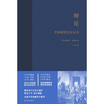 辩论:美国制宪会议记录 [Journal of the Federal Convention] pdf epub mobi txt 下载