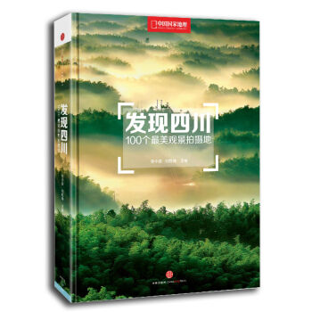 发现四川:100个最美观景拍摄地 pdf epub mobi txt 下载