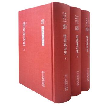 中国艺术文献丛刊:清画家诗史(套装全3册) pdf epub mobi txt 下载