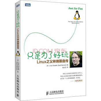 只是为了好玩 Linux之父林纳斯自传 pdf epub mobi txt下载