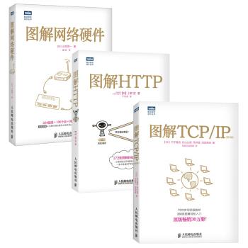 图解HTTP+图解TCP/IP+图解网络硬件(套装共3册) pdf epub mobi txt 下载