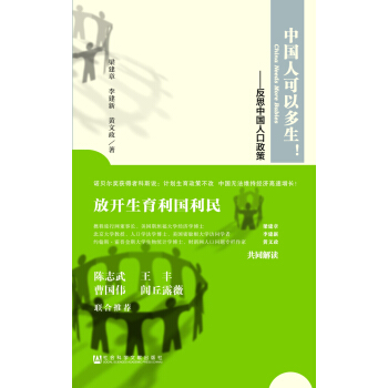 中国人可以多生! pdf epub mobi txt 下载