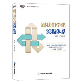 跟我们学建流程体系 pdf epub mobi txt 下载