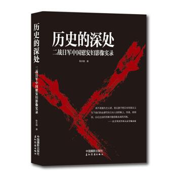 历史的深处:二战日军中国慰安妇影像实录 pdf epub mobi txt 下载