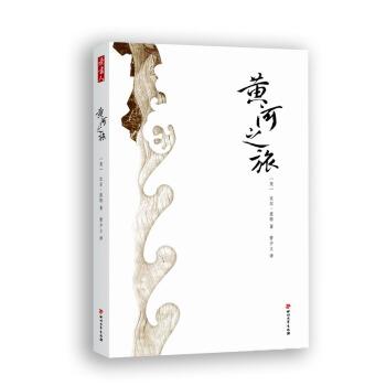 黄河之旅 pdf epub mobi txt 下载