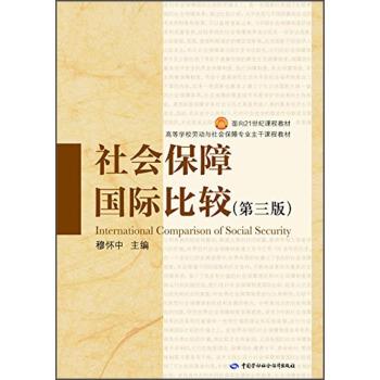 社会保障国际比较(第三版)/面向21世纪课程教材·高等学校劳动与社会保障专业主干课程教材 pdf epub mobi txt 下载