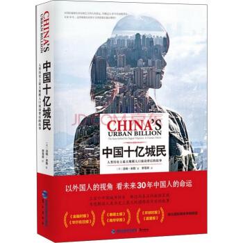 中国十亿城民:人类历史上最大规模人口流动背后的故事 pdf epub mobi txt 下载