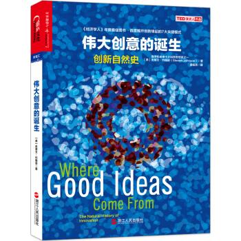 伟大创意的诞生:创新自然史 [Where Good Ideas Come From:The Natural History of] pdf epub mobi 下载