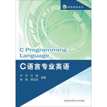 C语言专业英语 pdf epub mobi txt 下载