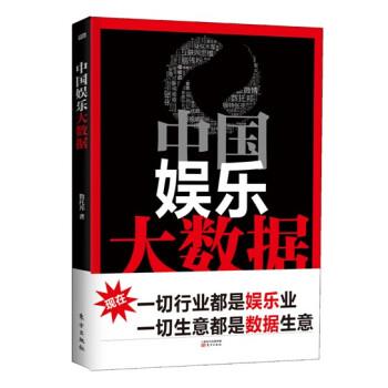 中国娱乐大数据 pdf epub mobi txt 下载