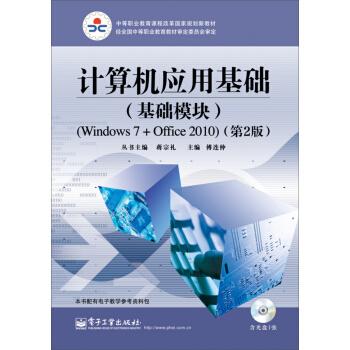 计算机应用基础(基础模块)(Windows 7+Office 2010)(第2版)(含DVD光盘 pdf epub mobi txt 下载