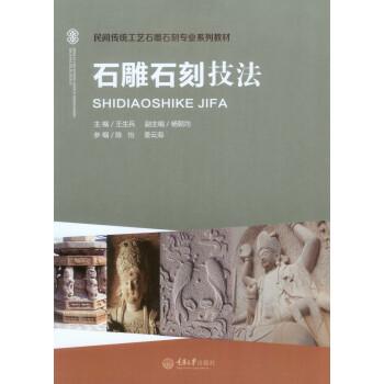 石雕石刻技法 pdf epub mobi txt 下载