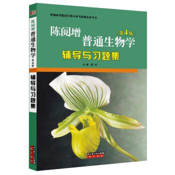 陈阅增普通生物学(第4版)辅导与习题集 pdf epub mobi txt 下载