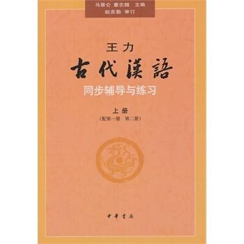 王力《古代汉语》同步(上册配第一册、第二册)辅导与练习 pdf epub mobi txt 下载