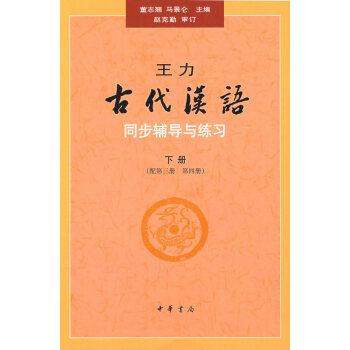 王力《古代汉语》同步(下册配第三册、第四册)辅导与练习 pdf epub mobi txt 下载