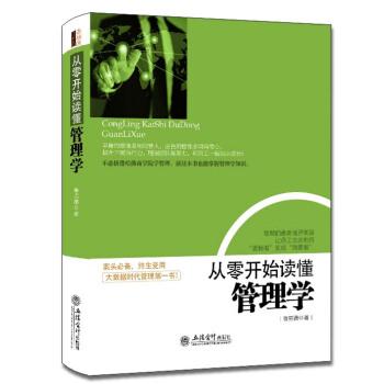 去梯言系列:从零开始读懂管理学 pdf epub mobi txt 下载