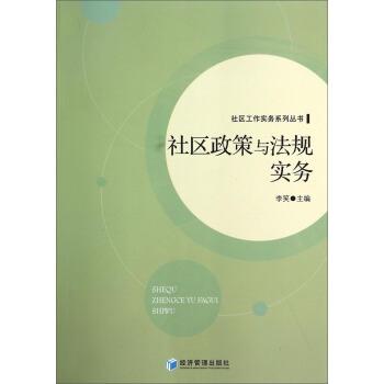 社区工作实务系列丛书:社区政策与法规实务 pdf epub mobi txt 下载