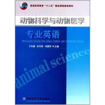 动物科学与动物医学专业英语 pdf epub mobi txt 下载
