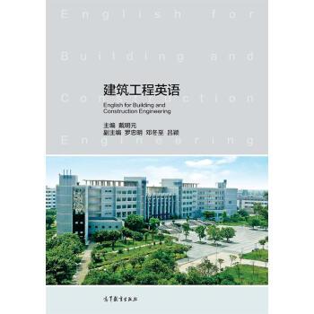 建筑工程英语 [English for Building and Construction Engineering] pdf epub mobi txt 下载