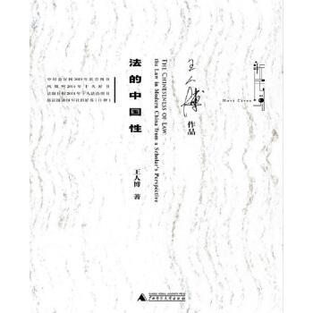 新民说 法的中国性 pdf epub mobi txt 下载