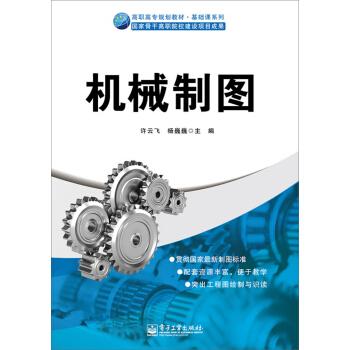 高职高专规划教材 基础课系列:机械制图 pdf epub mobi txt 下载