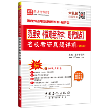 圣才教育·范里安《微观经济学:现代观点》名校考研真题详解(第3版)(赠送电子书大礼包) pdf epub mobi txt 下载