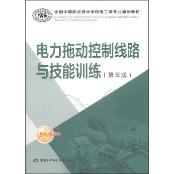全国中等职业技术学校电工类专业通用教材:电力拖动控制线路与技能训练(第五版) pdf epub mobi txt 下载
