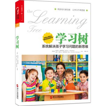 学习树:系统解决孩子学习问题的新思维 [The Learning Tree: Overcoming Learning Disabilitie]