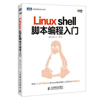 图灵程序设计丛书:Linuxshell脚本编程入门 pdf epub mobi txt 下载