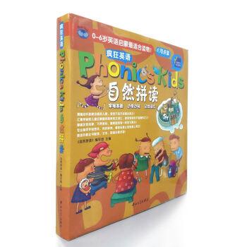 疯狂英语·自然拼读(全六册,附赠MP3纯正美语) [3-6岁] pdf epub mobi txt 下载