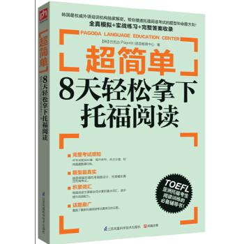 超简单:8天轻松拿下托福阅读 pdf epub mobi txt 下载