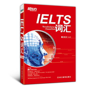 新东方·词以类记:IELTS词汇 pdf epub mobi txt 下载