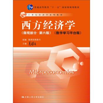 西方经济学 微观部分(第六版) 数字学习平台版 pdf epub mobi txt下载