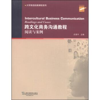 跨文化商务沟通教程:阅读与案例/大学英语拓展课程系列 [Intercultural Business Communication:Readings and Cases] pdf epub mobi txt 下载