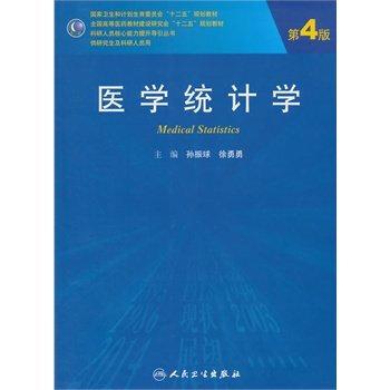医学统计学(第4版 研究生 配盘) pdf epub mobi txt 下载