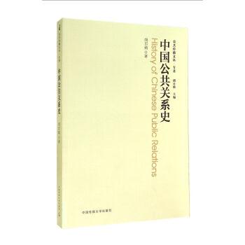 公共传播文丛·专著:中国公共关系史 [History of Chinese Public Relations] pdf epub mobi txt 下载