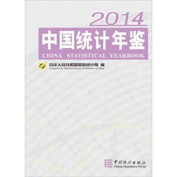 中国统计年鉴2014 pdf epub mobi txt 下载