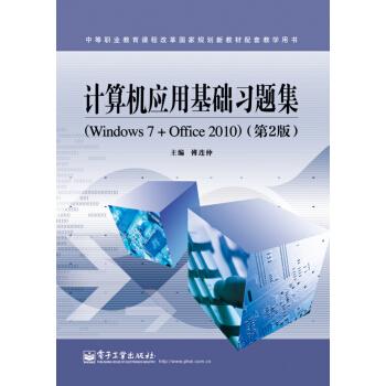 计算机应用基础习题集(Windows 7+Office 2010)(第2版) pdf epub mobi txt 下载