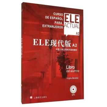 ELE现代版A2:中国人学习西班牙语的教材(附MP3光盘) pdf epub mobi txt 下载