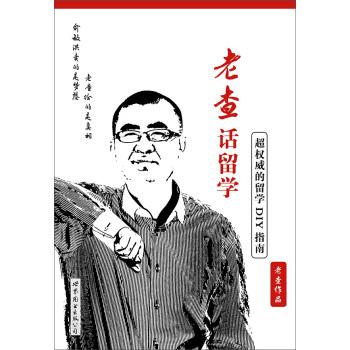 老查话留学:超权威的留学DIY指南 pdf epub mobi txt 下载