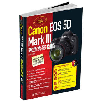 Canon EOS 5D Mark 3 完全摄影指南 pdf epub mobi txt 下载