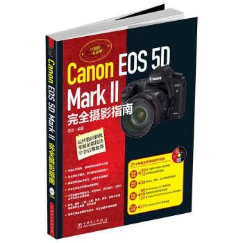 Canon EOS 5D Mark 2 完全摄影指南 pdf epub mobi txt 下载