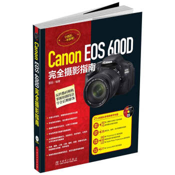 Canon EOS 600D完全摄影指南 pdf epub mobi txt 下载