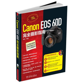 Canon EOS 60D完全摄影指南 pdf epub mobi txt 下载
