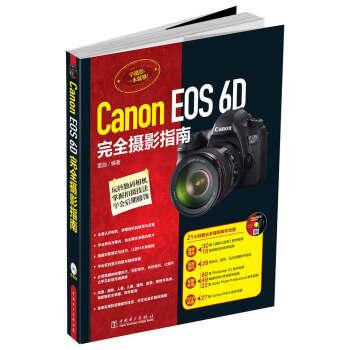 Canon EOS 6D完全摄影指南 pdf epub mobi txt 下载